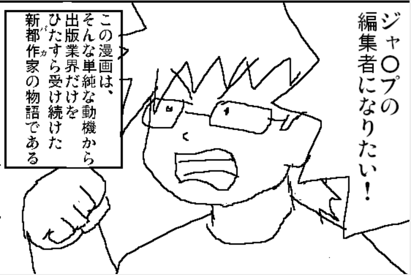 講談社の採用試験を受ける人が見るべきWEB漫画