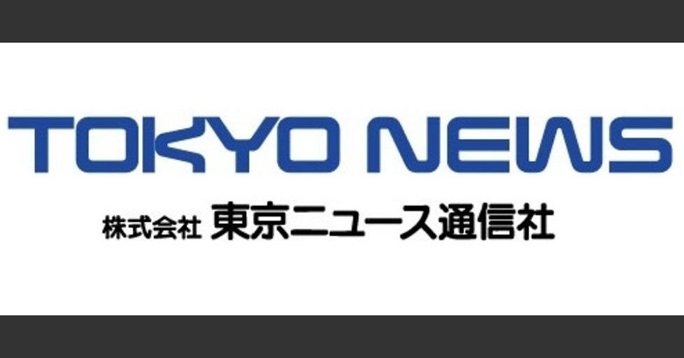 東京ニュース通信社の採用情報・事業内容についてサクッとまとめてみた