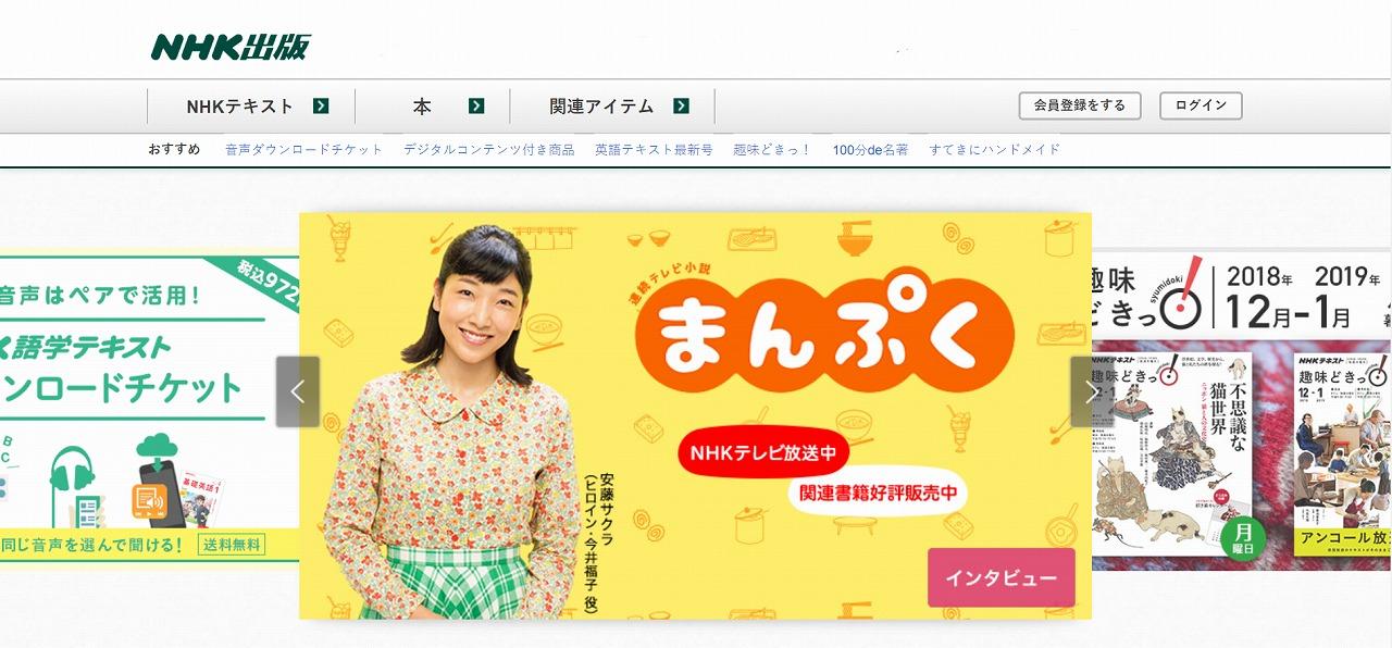NHK出版の採用情報・事業内容についてサクッとまとめてみた