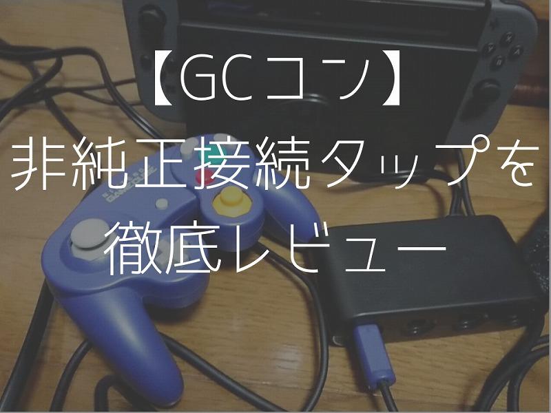 【接続タップ】スマブラでGCコンが使いたい!【非純正徹底レビュー】