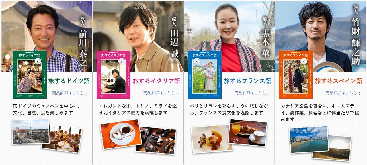 NHK出版の事業内容・特徴