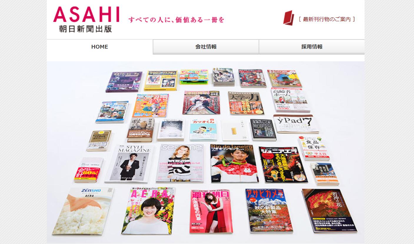 朝日新聞出版の採用選考について詳しくまとめました【出版社の採用選考集】