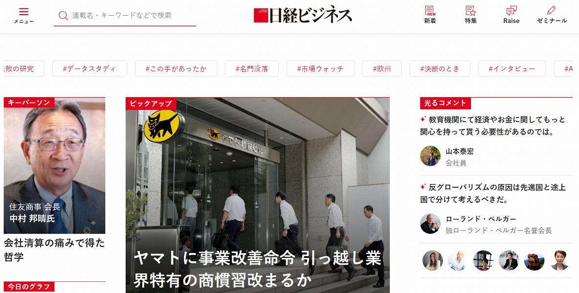 日経BP社社の事業内容・特徴