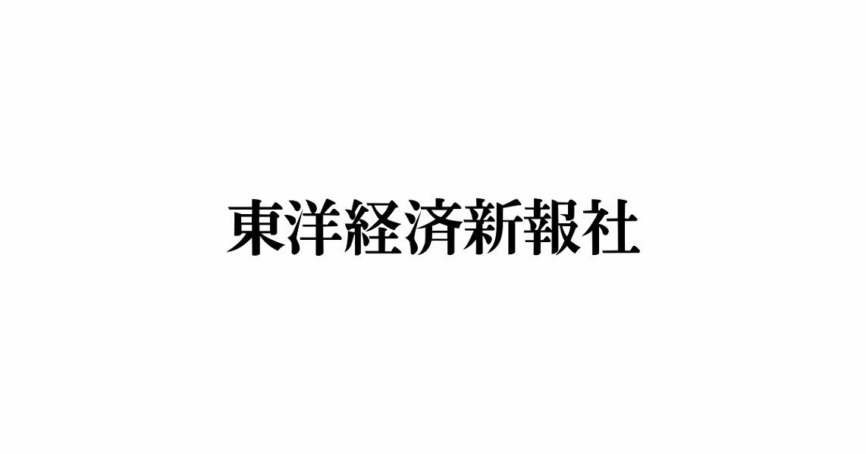 東洋経済新報社の採用情報・事業内容についてサクッとまとめてみた